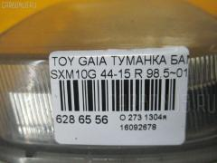Туманка бамперная TOYOTA GAIA SXM10G Фото 3