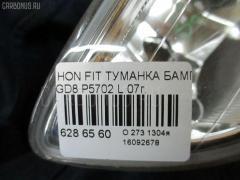 Туманка бамперная P5702 на Honda Fit Aria GD8 Фото 3