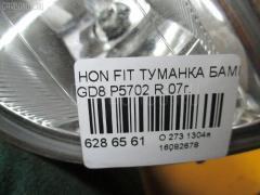Туманка бамперная Honda Fit aria GD8 Фото 3