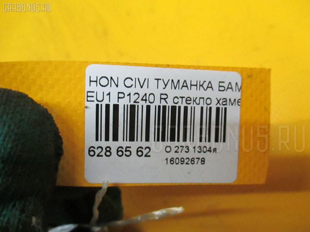 Туманка бамперная HONDA CIVIC EU1 Фото 3