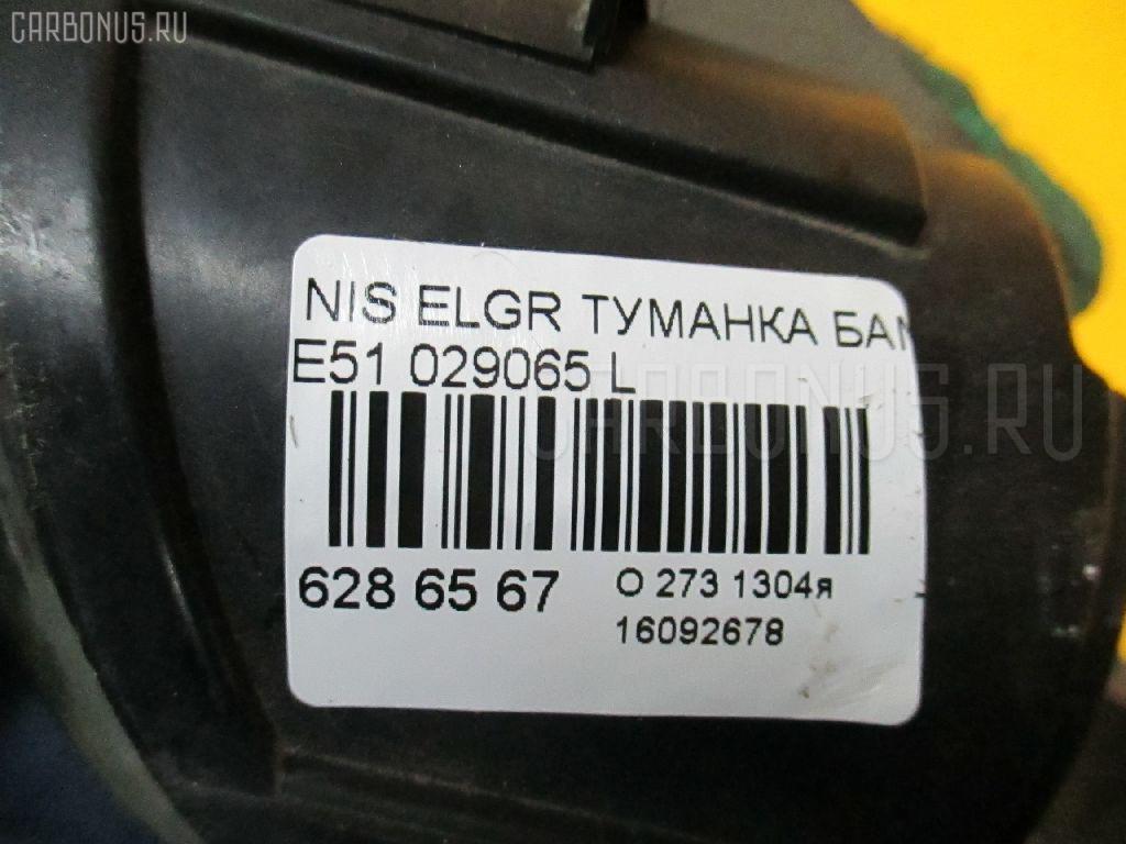 Туманка бамперная NISSAN ELGRAND E51 Фото 3