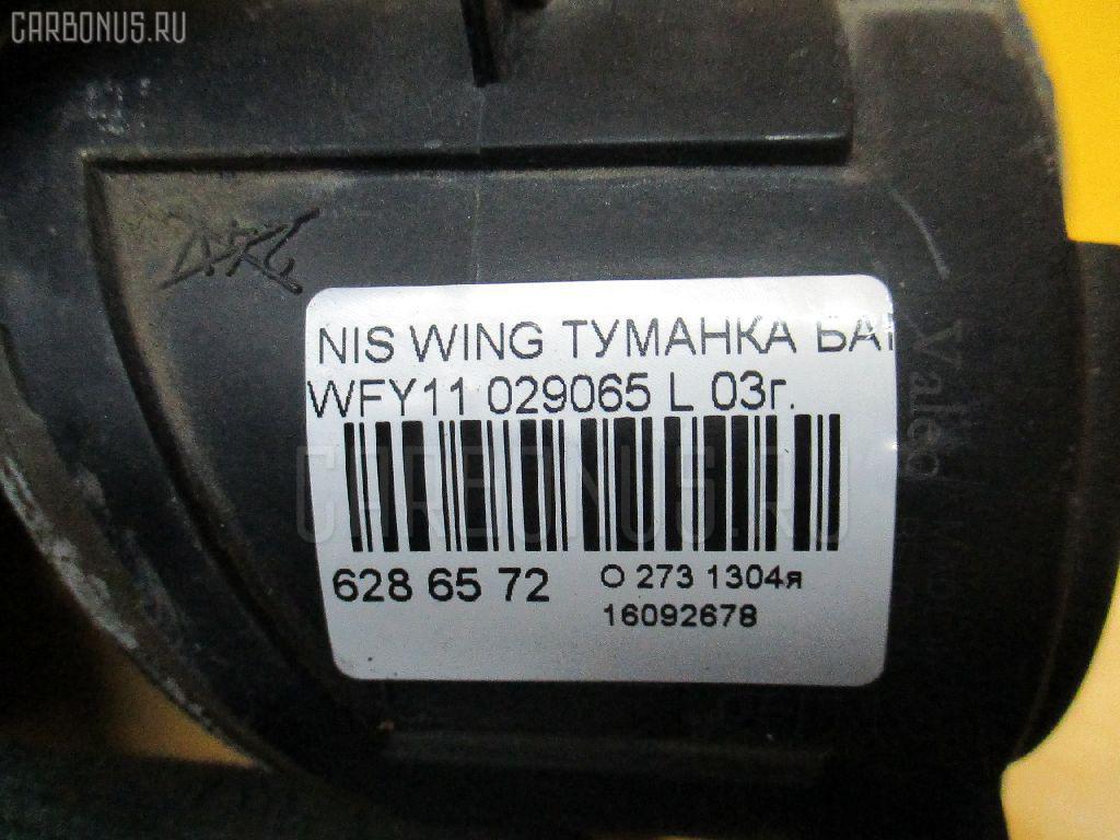 Туманка бамперная NISSAN WINGROAD WFY11 Фото 3