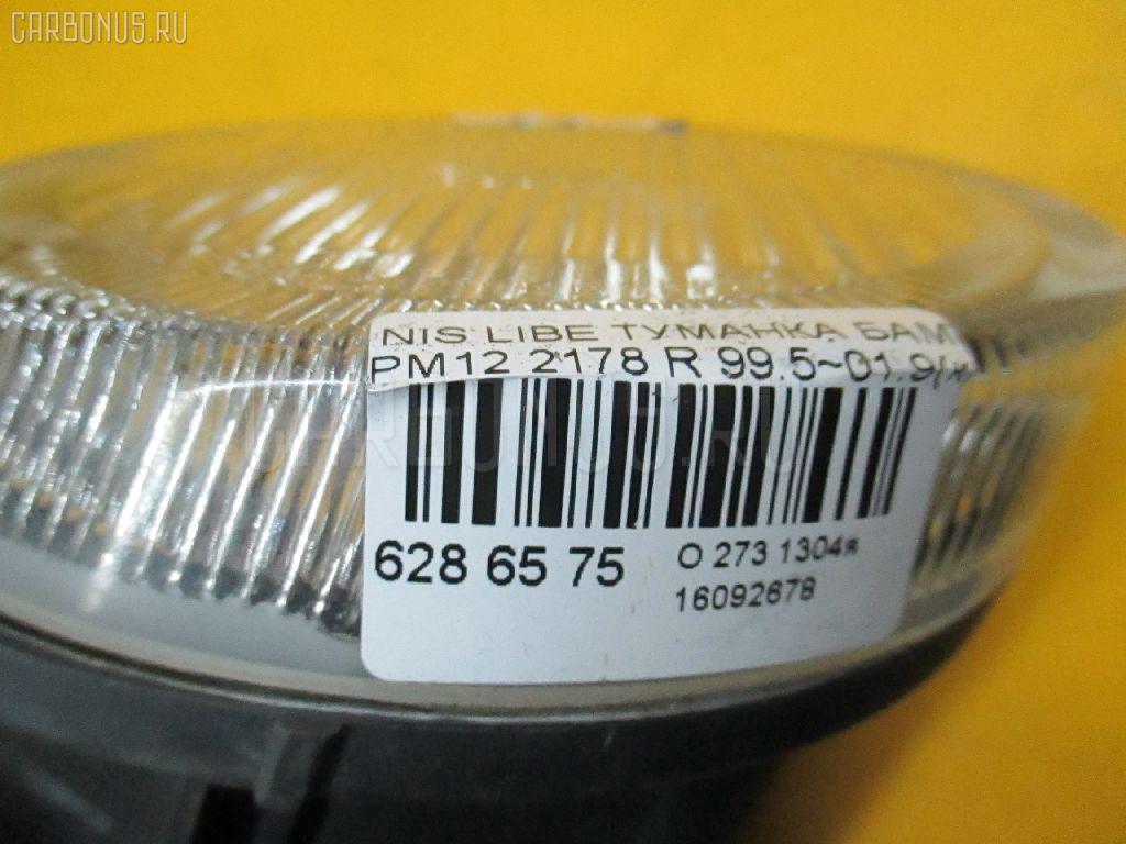 Туманка бамперная NISSAN LIBERTY PM12 Фото 3