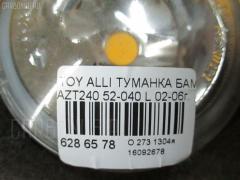Туманка бамперная Toyota Allion AZT240 Фото 3