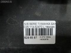 Туманка бамперная 114-52470 на Nissan Serena C25 Фото 3