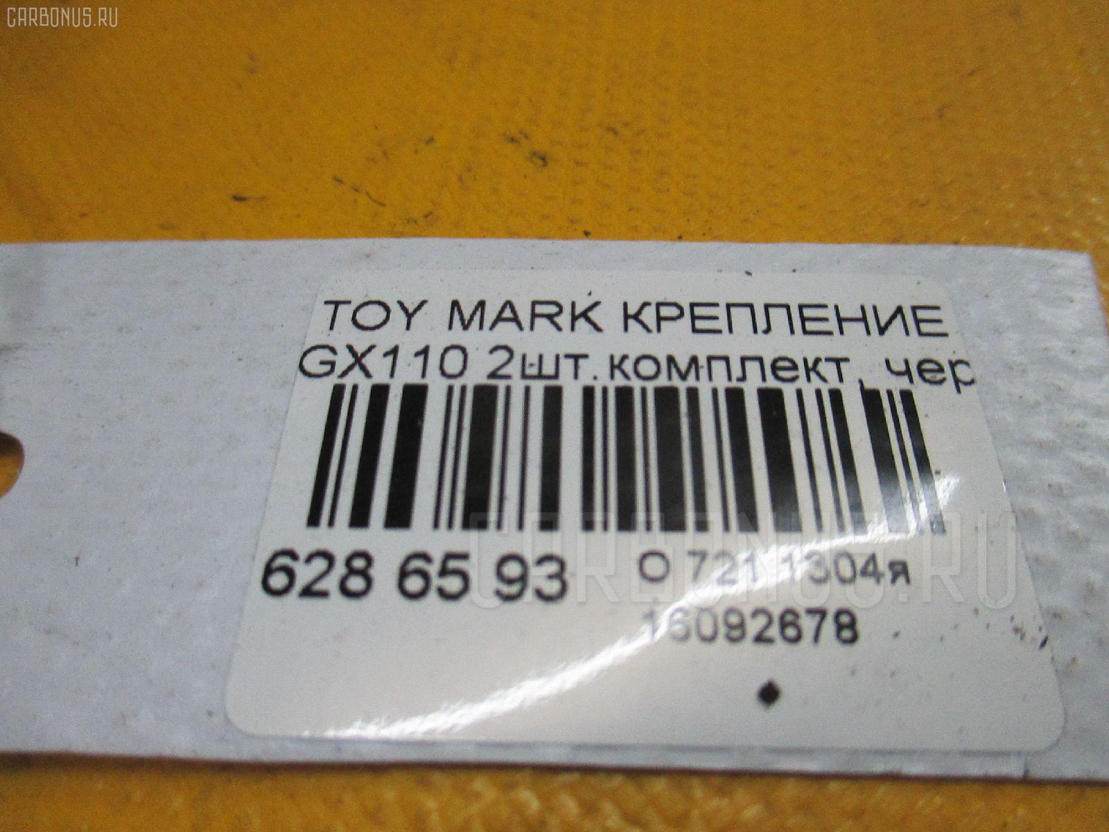 Крепление капота TOYOTA MARK II GX110 Фото 2