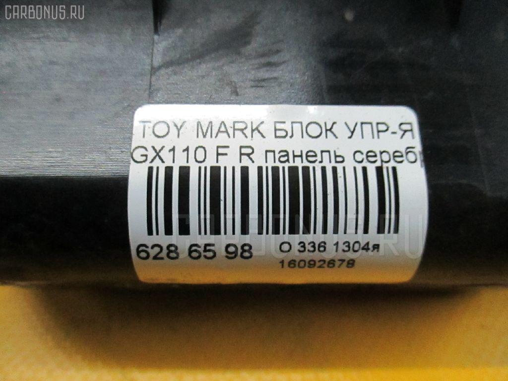 Блок упр-я стеклоподъемниками TOYOTA MARK II GX110 Фото 3