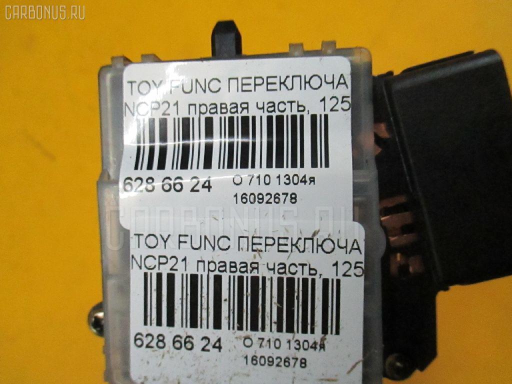 Переключатель поворотов TOYOTA FUNCARGO NCP21 Фото 3