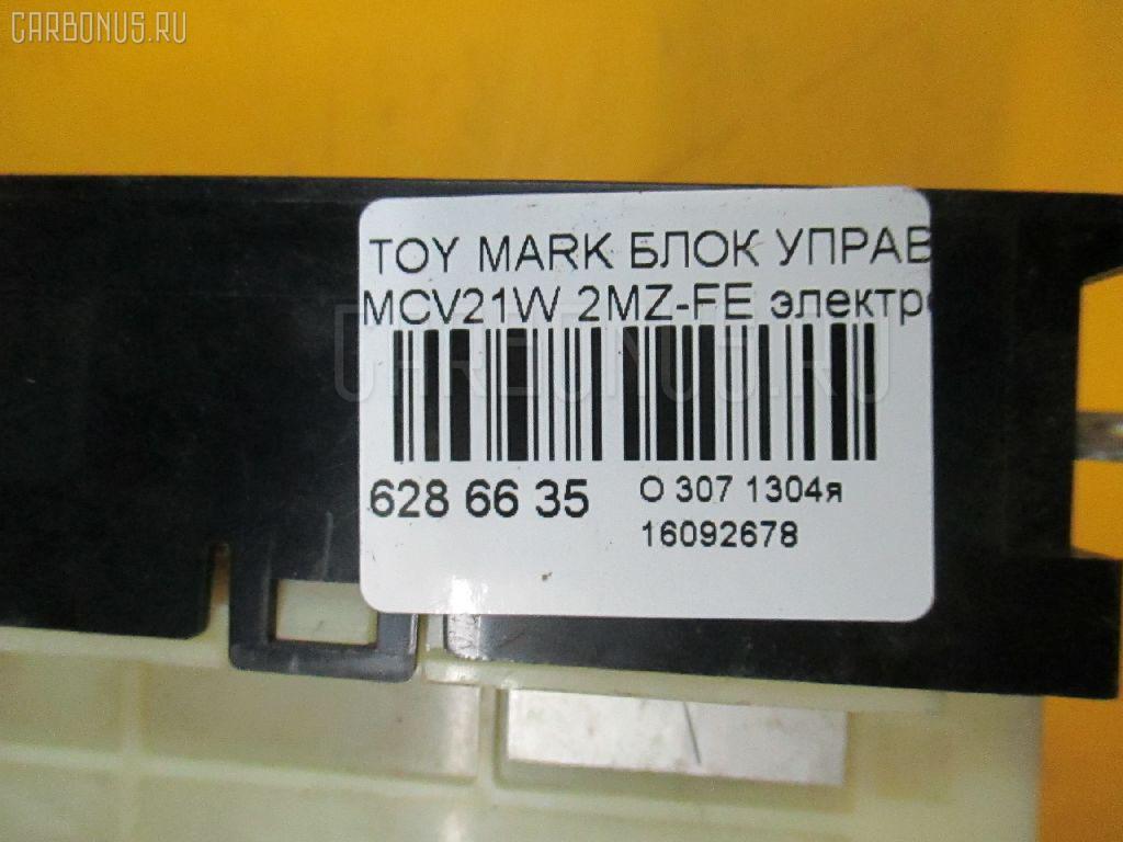 Блок управления климатконтроля TOYOTA MARK II QUALIS MCV21W 2MZ-FE Фото 3