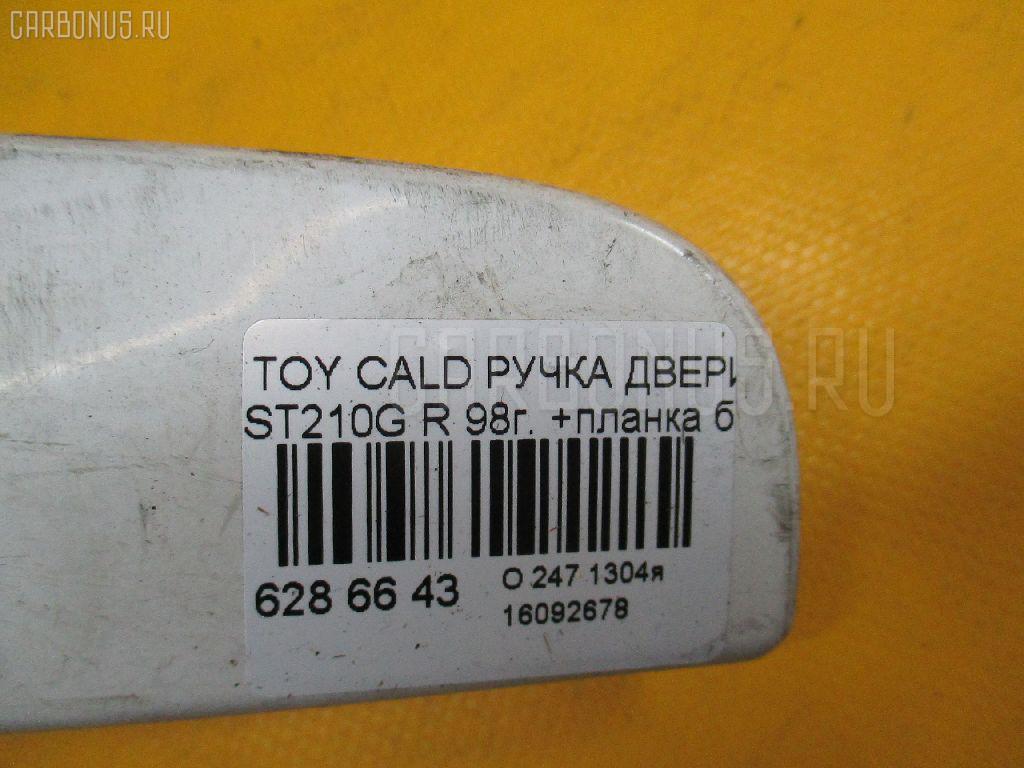 Ручка двери TOYOTA CALDINA ST210G Фото 3