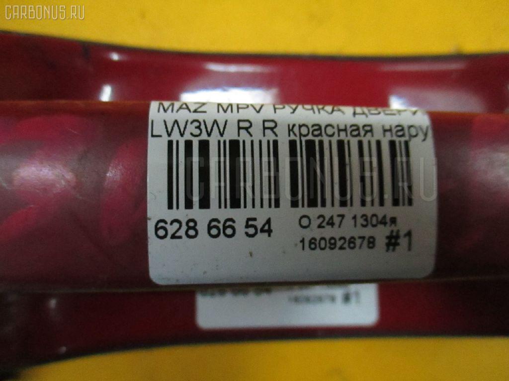 Ручка двери MAZDA MPV LW3W Фото 4