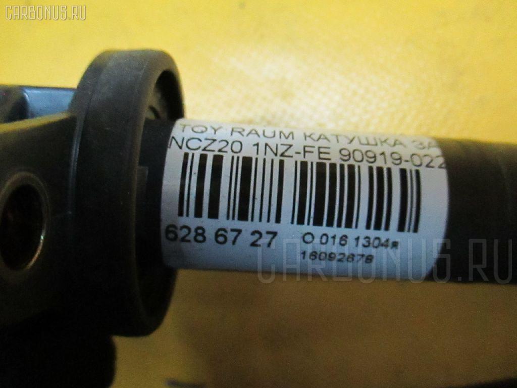 Катушка зажигания TOYOTA RAUM NCZ20 1NZ-FE Фото 2