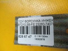 Форсунка инжекторная Toyota ST210 3S-FE Фото 2