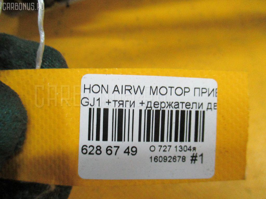 Мотор привода дворников HONDA AIRWAVE GJ1 Фото 4