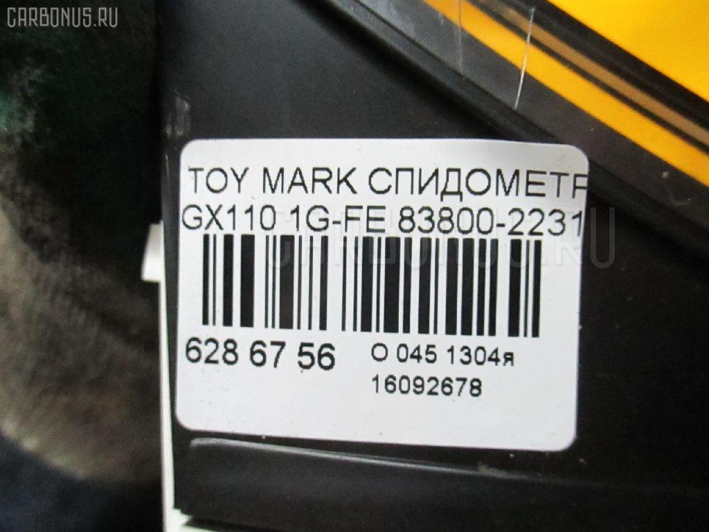 Спидометр TOYOTA MARK II GX110 1G-FE Фото 3