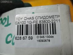 Спидометр TOYOTA CHASER GX100 1G-FE Фото 3