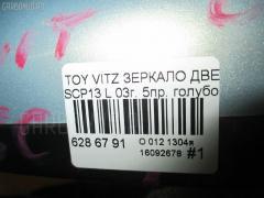 Зеркало двери боковой Toyota Vitz SCP13 Фото 4