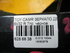 Зеркало двери боковой Toyota Camry SV32 Фото 3