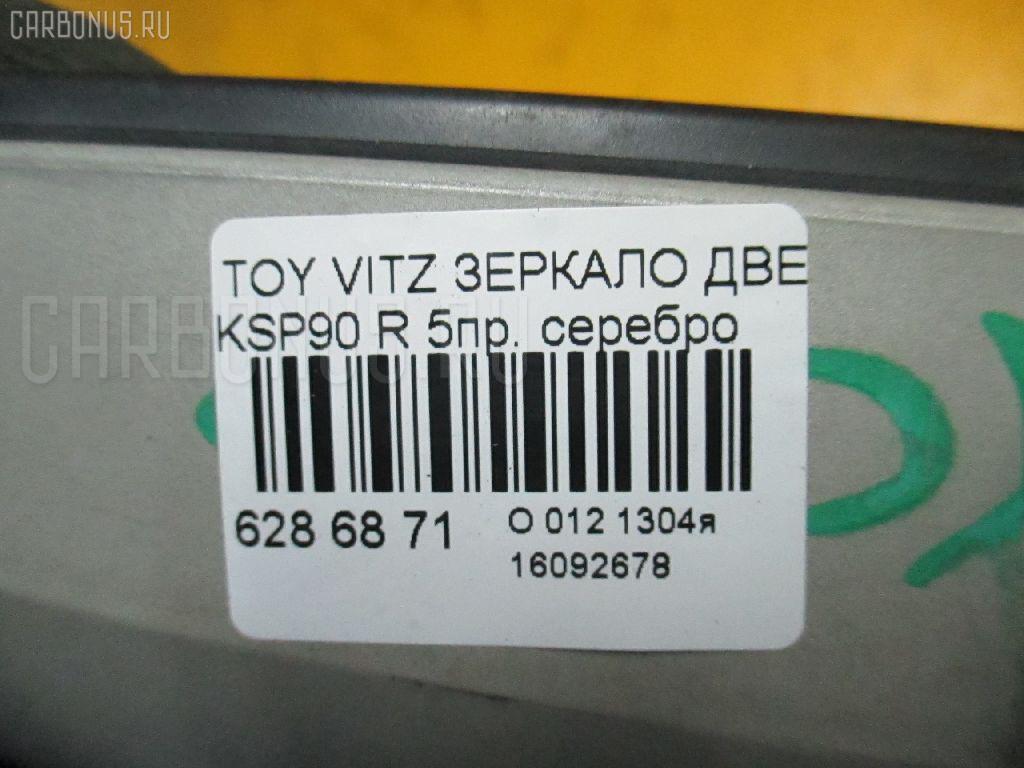 Зеркало двери боковой TOYOTA VITZ KSP90 Фото 3