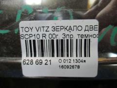 Зеркало двери боковой Toyota Vitz SCP10 Фото 3