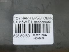 Брызговик Toyota Harrier SXU15W Фото 2