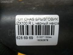 Брызговик Toyota Chaser JZX100 Фото 2