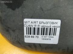 Брызговик Mitsubishi Airtrek CU4W Фото 2