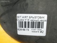 Брызговик Mitsubishi Airtrek CU4W Фото 3