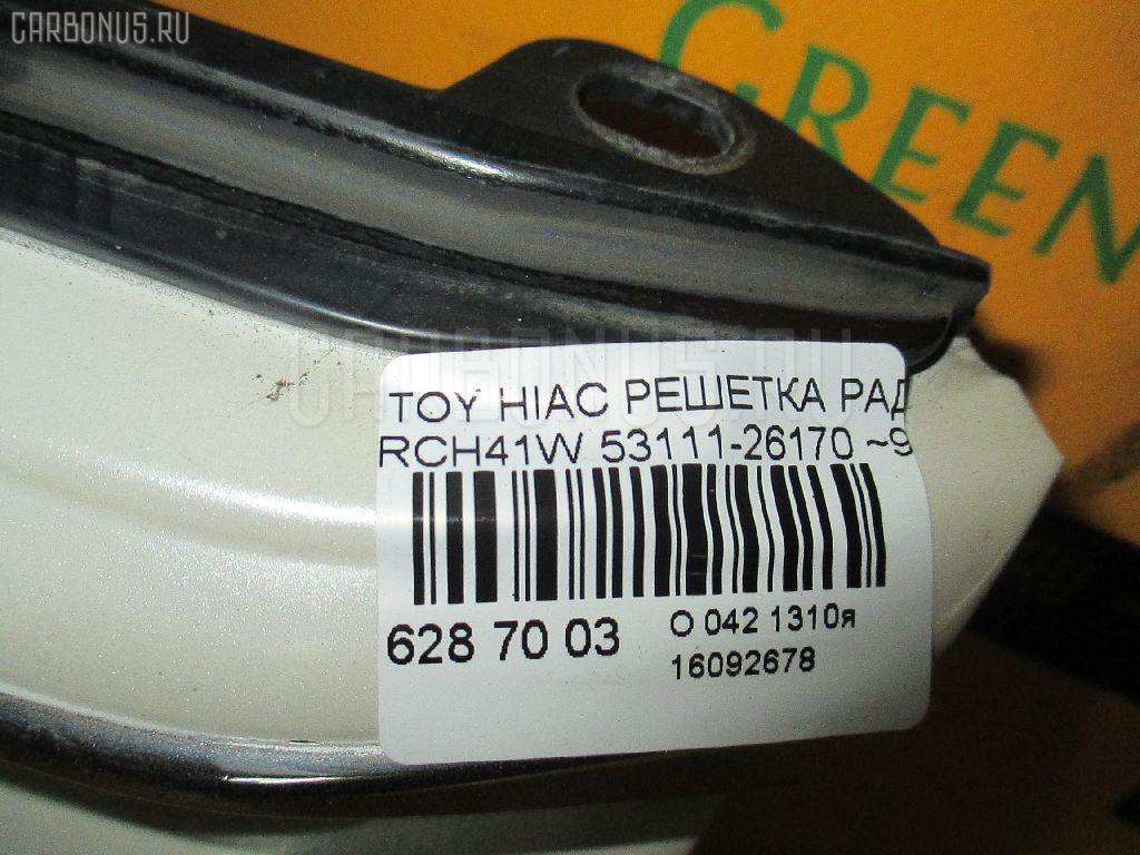 Решетка радиатора TOYOTA HIACE REGIUS RCH41W Фото 3
