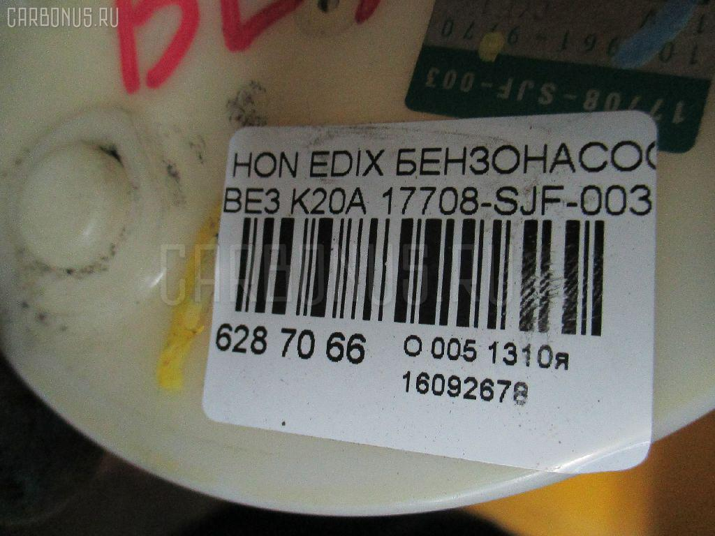 Бензонасос HONDA EDIX BE3 K20A Фото 3