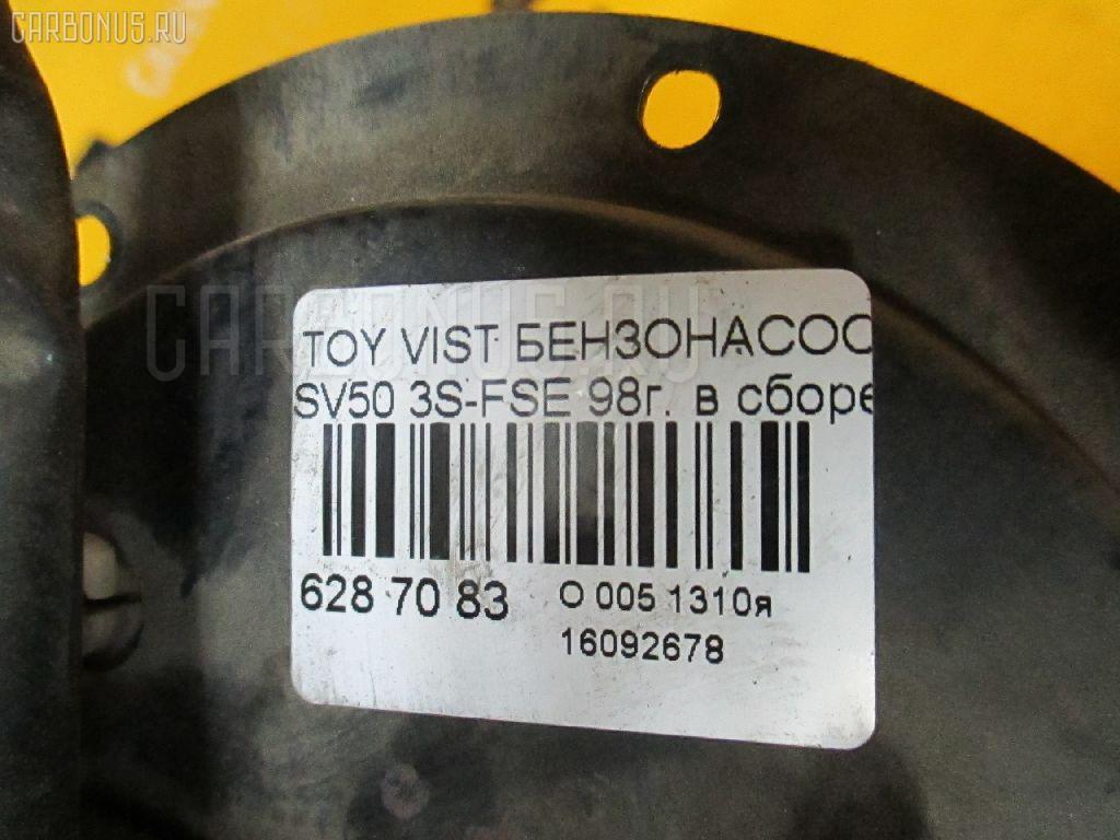 Бензонасос TOYOTA VISTA SV50 3S-FSE Фото 3