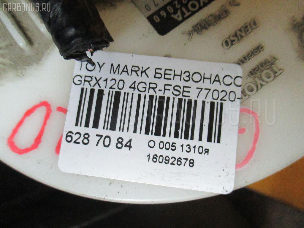 Бензонасос TOYOTA MARK X GRX120 4GR-FSE Фото 3
