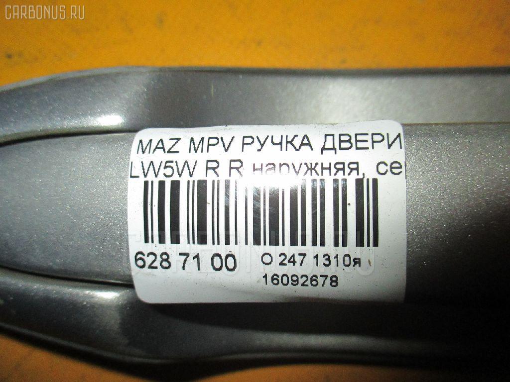 Ручка двери MAZDA MPV LW5W Фото 3