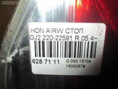 Стоп Honda Airwave GJ2 Фото 3