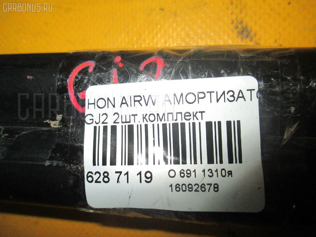 Амортизатор двери HONDA AIRWAVE GJ2 Фото 2