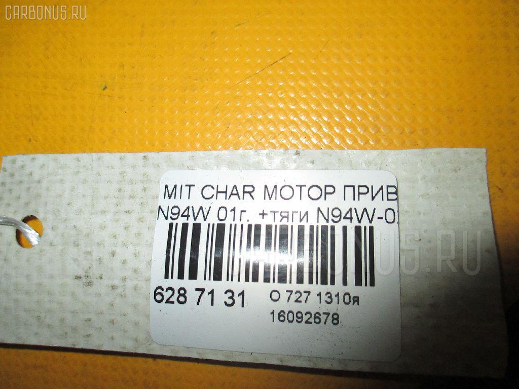 Мотор привода дворников MITSUBISHI CHARIOT GRANDIS N94W Фото 3