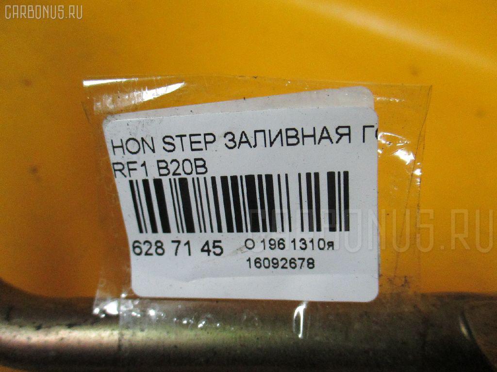 Заливная горловина топливного бака HONDA STEPWGN RF1 B20B Фото 2