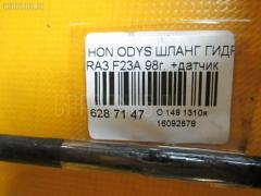 Шланг гидроусилителя Honda Odyssey RA3 F23A Фото 2