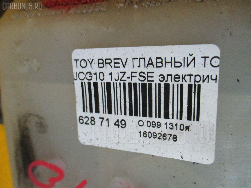 Главный тормозной цилиндр TOYOTA BREVIS JCG10 1JZ-FSE Фото 5