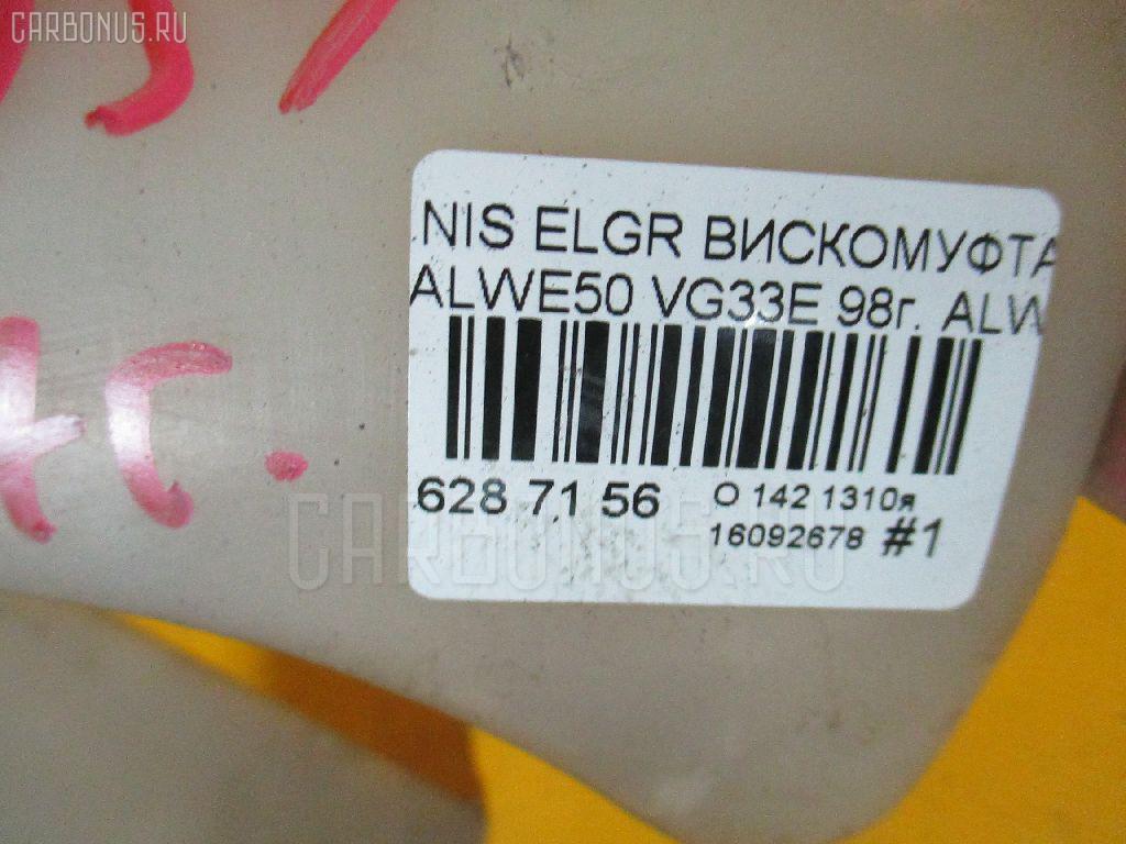 Вискомуфта NISSAN ELGRAND ALWE50 VG33E Фото 5