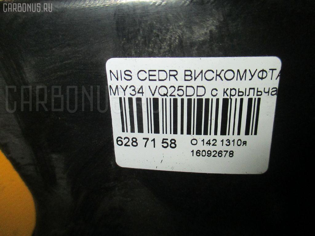 Вискомуфта NISSAN CEDRIC MY34 VQ25DD Фото 3
