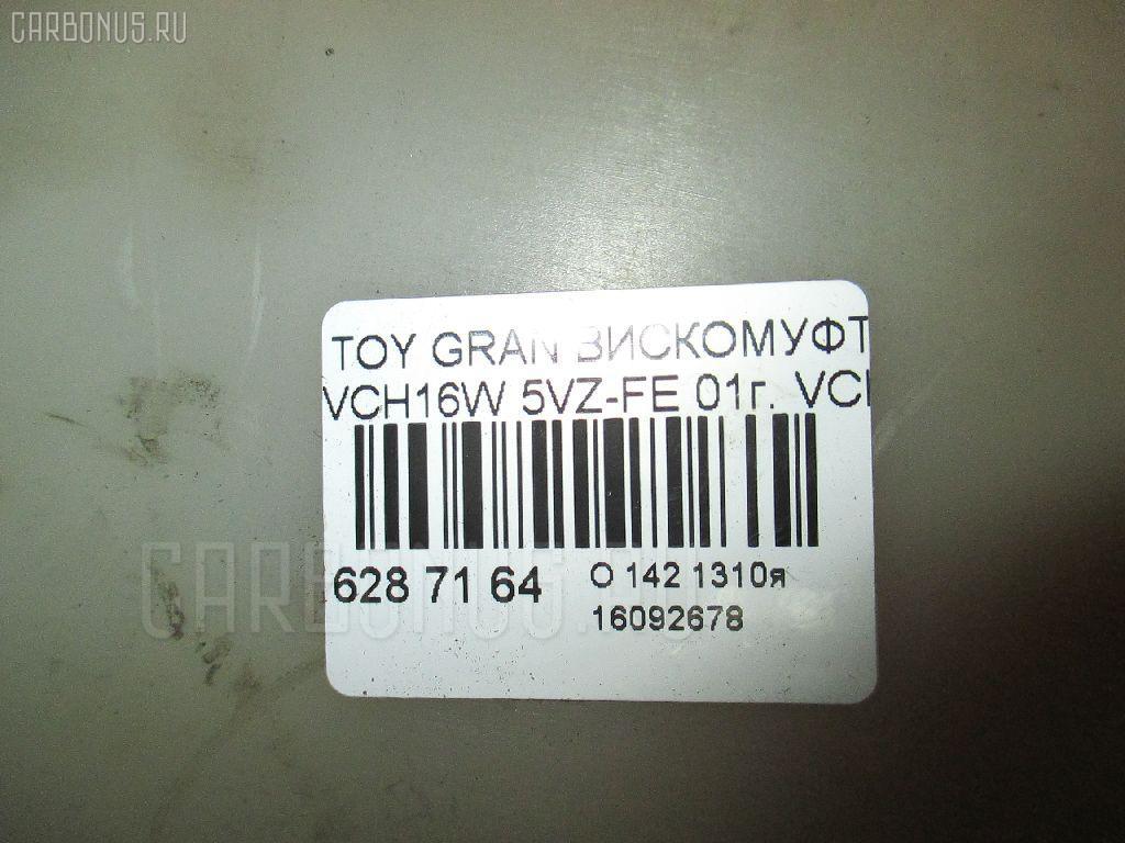 Вискомуфта TOYOTA GRAND HIACE VCH16W 5VZ-FE Фото 3