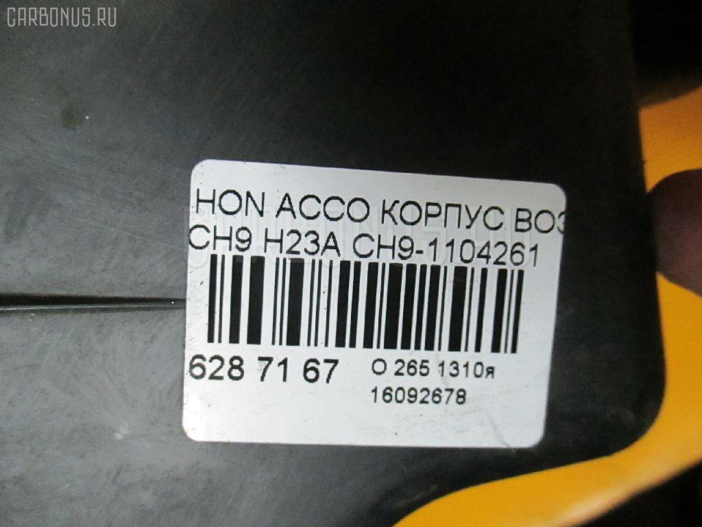 Корпус воздушного фильтра HONDA ACCORD WAGON CH9 H23A Фото 3