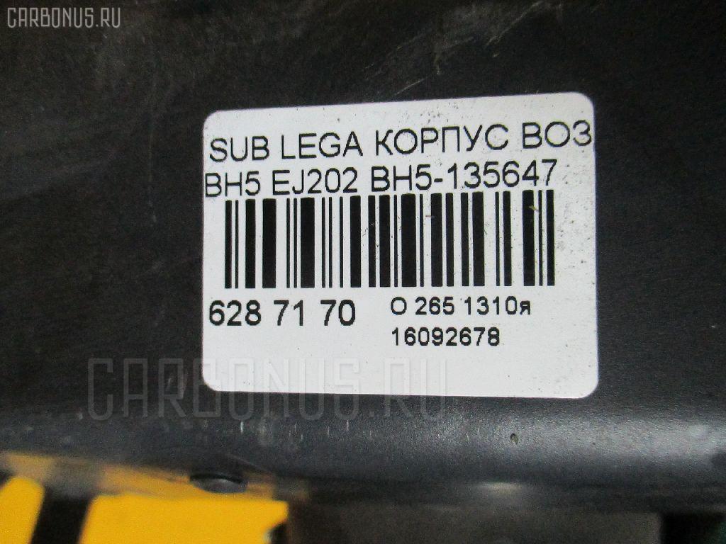 Корпус воздушного фильтра SUBARU LEGACY WAGON BH5 EJ202 Фото 3