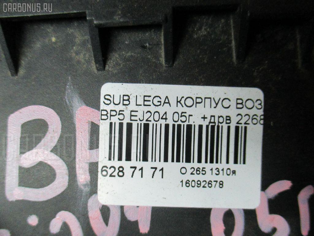 Корпус воздушного фильтра SUBARU LEGACY WAGON BP5 EJ204 Фото 3