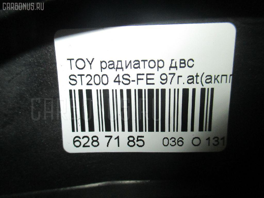 Радиатор ДВС TOYOTA ST200 4S-FE Фото 3