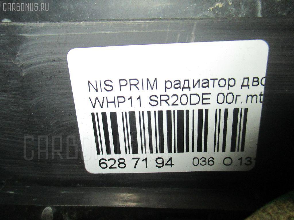 Радиатор ДВС NISSAN PRIMERA WAGON WHP11 SR20DE Фото 3