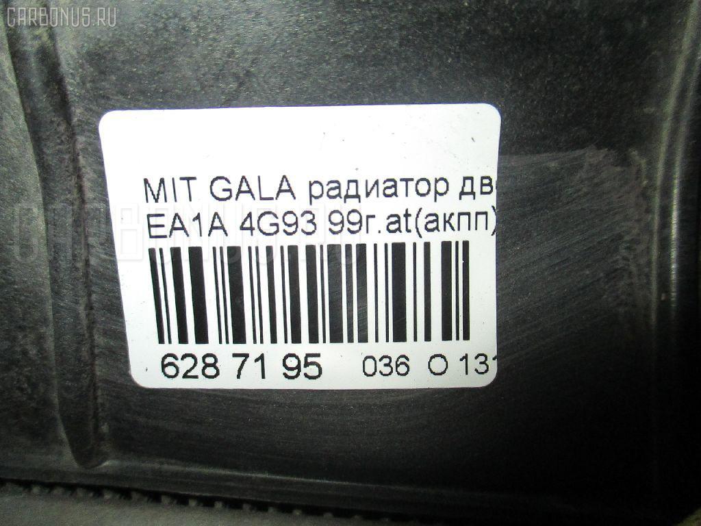 Радиатор ДВС MITSUBISHI GALANT EA1A 4G93 Фото 3