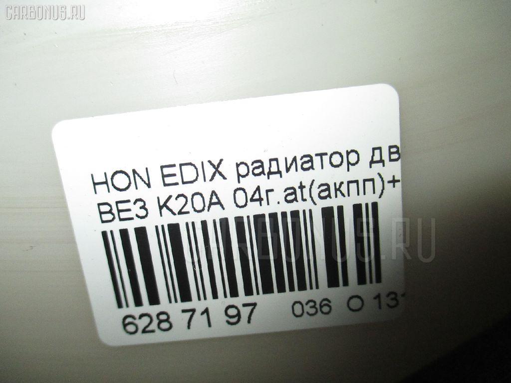 Радиатор ДВС HONDA EDIX BE3 K20A Фото 3