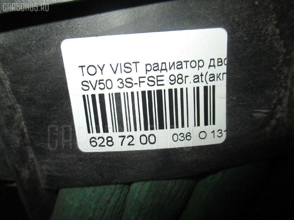 Радиатор ДВС TOYOTA VISTA SV50 3S-FSE Фото 3